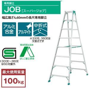 ☆☆☆ピカ 専用脚立 JOB (スーパージョブ) JOB-360E 12尺 幅広踏ざん60ミリの長尺専用脚立 |tugiteyasan