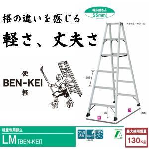 ピカ 専用脚立 便軽 軽量専用脚立 BEN-KEI LM-180 6尺 最大使用質量130kgの軽量専用脚立|tugiteyasan