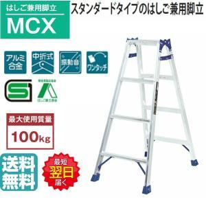 ピカ はしご兼用脚立 MCX-120 4尺 高さ1.1m スタンダードタイプの兼用脚立、最軽量モデル ☆代引不可|tugiteyasan