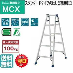 ピカ はしご兼用脚立 MCX-150 5尺 高さ1.39m スタンダードタイプの兼用脚立、最軽量モデル |tugiteyasan