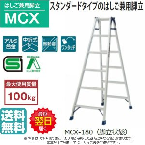 ☆☆☆ピカ はしご兼用脚立 MCX-210 7尺 高さ1.98m スタンダードタイプの兼用脚立、最軽量モデル |tugiteyasan