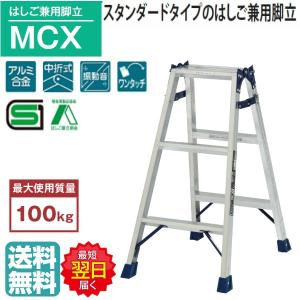 ピカ はしご兼用脚立 MCX-90 3尺 高さ 0.81m スタンダードタイプの兼用脚立、最軽量モデル |tugiteyasan