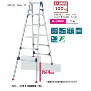 ピカ はしご兼用脚立 SCL-120LA 4尺 四脚アジャスト式脚立 かるのび ロングスライドタイプの兼用脚立|tugiteyasan