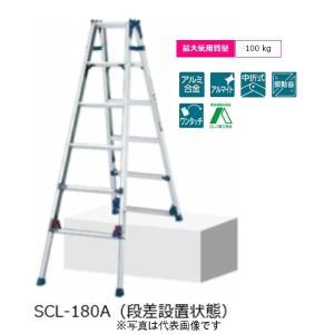 ピカ はしご兼用脚立  SCL-180A  6尺四脚アジャスト式脚立かるのび伸縮タイプ、最大段差が約31cmまで対応☆代引不可|tugiteyasan