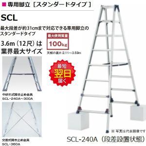 ☆☆☆ピカ 四脚アジャスト式脚立 ダブルロック[かるノビ]  専用脚立 SCL-300A 天板高さ3m 最大段差が約31cm |tugiteyasan
