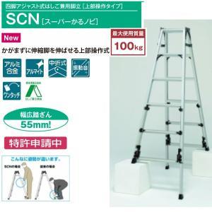 ピカ 四脚アジャスト式はしご兼用脚立[上部操作タイプ] SCN[スタッピー]  SCN−120 4尺 ☆代引不可|tugiteyasan