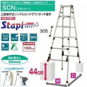 ピカ 四脚アジャスト式はしご兼用脚立 SCN[スタッピー]  SCN−180L 6尺 上部操作式ロングスライドタイプ |tugiteyasan