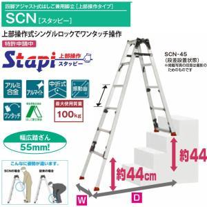 ピカ 四脚アジャスト式はしご兼用脚立[上部操作タイプ] SCN[スタッピー]  SCN−34 上部操作式階段用タイプ |tugiteyasan