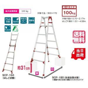 ピカ はしご兼用脚立 SCP-180 6尺 四脚アジャスト式脚立 シングルロック すぐノビ スライドタイプ|tugiteyasan