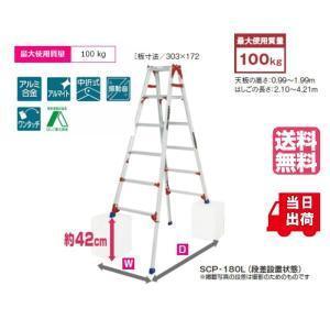 ピカ  はしご兼用脚立  SCP-180L  6尺  四脚アジャスト式脚立 シングルロック すぐノビ ☆代引不可|tugiteyasan