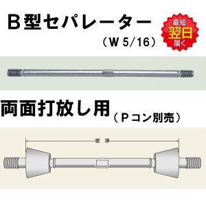 丸セパ W5/16 B型 B−100 両面打放し用 Pコン別売り セパレーター マルセパ