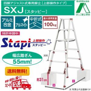 ☆☆☆ピカ 専用脚立 SXJ-240  8尺 四脚アジャスト式脚立  スタッピー 業界初!立ったまま伸縮できる|tugiteyasan