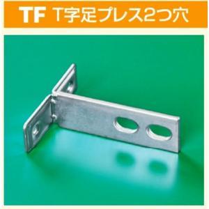 ユニクロ T字足 プレス2つ穴 TF100-2U  昭和コーポレーション