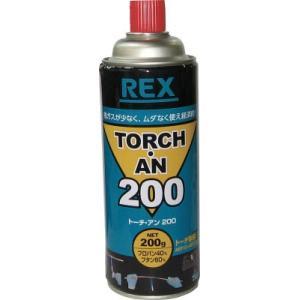 レッキス工業 REX トーチ・アン 200  替ガス|tugiteyasan