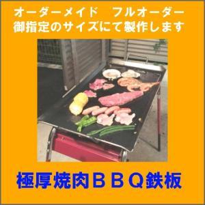 長方形サイズ 焼肉鉄板 BBQ バーベキュー鉄板指定のサイズで製作します。厚さ3.2ミリ 焼面サイズ750ミリ×500ミリ以下  重量 約12.1kg以下 tugiteyasan