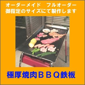 長方形サイズ 焼肉鉄板 BBQ バーベキュー鉄板指定のサイズで製作します。厚さ6.0ミリ 焼面サイズ600ミリ×400ミリ以下  重量 約15.7kg以下|tugiteyasan