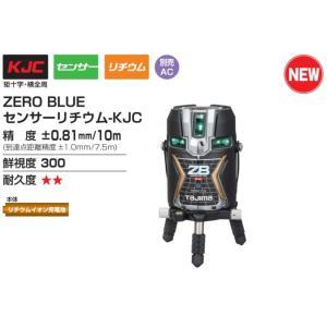 ♪タジマ レーザー墨出し器  ZERO BLUE センサーリチウム-KJC 矩十字・横全周 セット(本体+受講器+三脚) ZEROBLS-KJCSET tugiteyasan