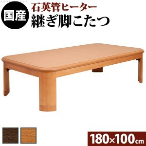 楢 ラウンド 折れ脚 こたつ リラ 180×100cm 長方形 折りたたみ こたつテーブル|tuhan-station