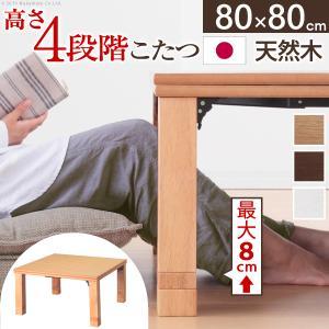 こたつテーブル 正方形 日本製 高さ4段階調節 折れ脚こたつ フラットローリエ 80×80cm|tuhan-station