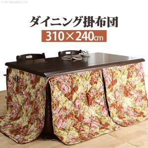 ダイニング掛布団 310x240cm tuhan-station