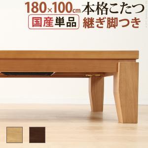 こたつ ディレット 180×100cm 長方形 コタツ こたつテーブル ローテーブル|tuhan-station