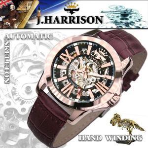 J.HARRISON 両面スケルトン自動巻&手巻紳士用腕時計 JH-042SB tuhan-station