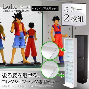 コレクションラック【-Luke-ルーク】専用ミラー2枚セット(ハイタイプ用/深型・浅型共通)|tuhan-station