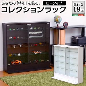 コレクションラック【-Luke-ルーク】浅型ロータイプ|tuhan-station