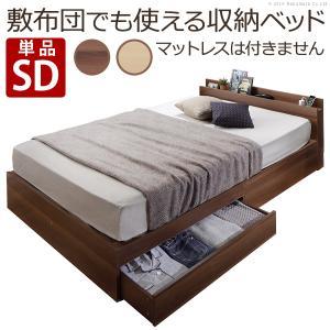 フロアベッド ベッド下収納 敷布団でも使えるベッド 〔アレン〕 ベッドフレームのみ セミダブル ベッドフレーム|tuhan-station