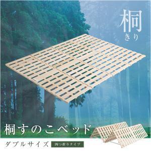 すのこベッド 4つ折り式 桐仕様(ダブル)【Sommeil-ソメイユ-】 ベッド 折りたたみ 折り畳み すのこベッド 桐 すのこ 四つ折り 木製 湿気の写真