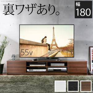 テレビ台 ローボード 背面収納 TVボード 〔ロビン〕 幅180cm テレビボード|tuhan-station