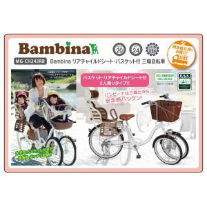 Bambina リアチャイルドシート・バスケット付三輪自転車 tuhan-station
