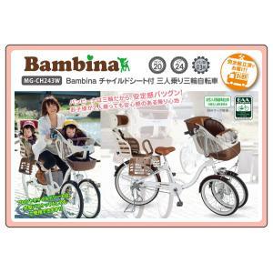 Bambina チャイルドシート付三人乗り三輪自転車 tuhan-station