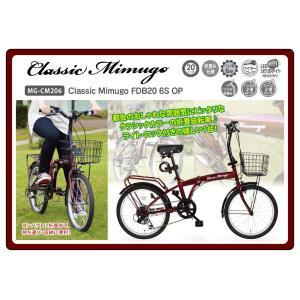 Classic Mimugo FDB206S OP / 20インチ折畳6段ギア付自転車 tuhan-station