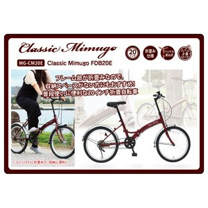 Classic Mimugo FDB20E / 20インチ折畳自転車 tuhan-station