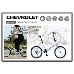 CHEVROLET FDB20E / 20インチ折畳自転車 tuhan-station
