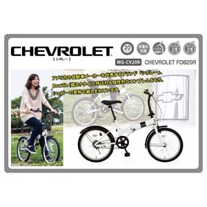 CHEVROLET FDB20R / 20インチ折畳自転車 tuhan-station