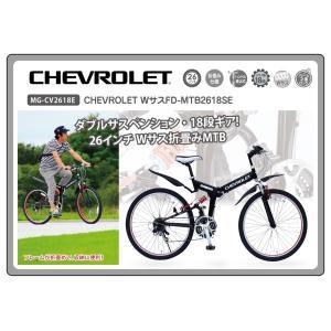 CHEVROLET WサスFD-MTB26 18SE / 26インチ折畳自転車 tuhan-station