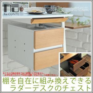 Re・conte Ladder Desk NU (CHEST)|tuhan-station