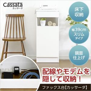 充実の収納力!ファックス台【Cassata-カッサータ-】(幅39cm・鏡面仕上げタイプ)|tuhan-station