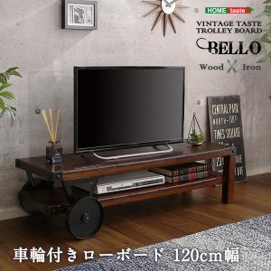 シックなヴィンテージスタイル!レトロな車輪付きボード【Bello-ベッロ】完成品・幅120cm|tuhan-station