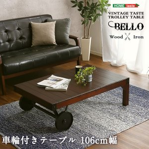 シックなヴィンテージスタイル!レトロな車輪付きテーブル【Bello-ベッロ】完成品・幅106cm|tuhan-station