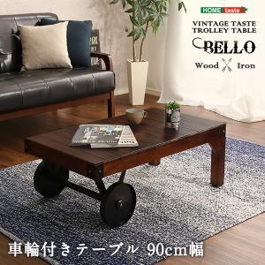 シックなヴィンテージスタイル!レトロな車輪付きテーブル【Bello-ベッロ】完成品・幅90cm|tuhan-station