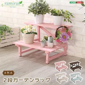 木製2段ガーデンラック【ramiras-ラミラス-】|tuhan-station