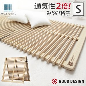 すのこベッド 折りたたみ 通気性2倍の折りたたみ「みやび格子」すのこベッド シングル 二つ折りタイプ|tuhan-station