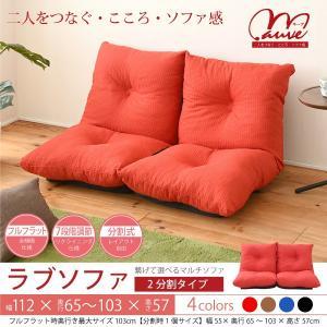 ラブソファ 2分割タイプ フロアソファ リクライニング 座椅子 2人掛け ロータイプ 国産 日本製|tuhan-station