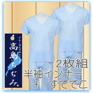 半袖インナーとステテコの上下セットが2組です。 汗ばむ季節 洗い替えもいりますね。   滋賀県高島市...
