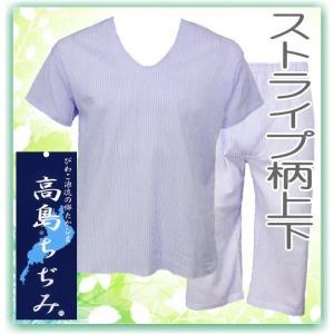 半袖インナーとステテコの上下セットが1組です。    滋賀県高島市で江戸時代から織られていたという「...