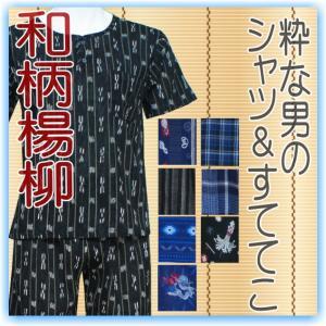 涼感ステテコと同柄シャツのセット  お部屋着 パジャマにもOK とにかく軽い!さらさら プレゼントに...