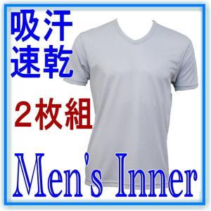 メンズ インナー 2枚組 半袖 V首 紳士肌着 吸汗速乾  ...